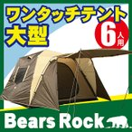 テント ワンタッチ ドーム ワンタッチテント 大型 ドーム型 フライシート キャンプ 6人用 5人用 Bears Rock AXL-601 防水 フルクローズ ファミリー