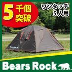 雅虎商城 - テント ワンタッチ ドーム ワンタッチテント キャンプ 5人用 6人用 Bears Rock AL-201 フルクローズ フライシート 防水 ファミリー フェス