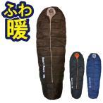 ショッピング寝袋 寝袋 洗える コンパクト シュラフ マミー型 Bears Rock FX-451G 4シーズン 冬用 耐寒 センタージップ キャンプ ツーリング アウトドア 車中泊 防災 軽量 -15度
