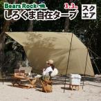 タープ スクエア テント レクタ Bears Rock ハヤブサテント 日よけ サンシェード キャノピー