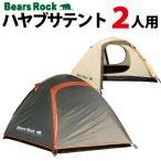 テント ツーリング 登山 ツーリングテント ドーム 2人用 1人用 Bears Rock コンパクト 山登り ハヤブサテント はやぶさ フェス