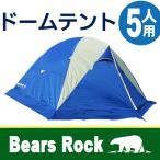 【送料無料】Bears Rock TL-201 テント ドームテント 5〜6人用 フライシート 防水 アウトドア キャンプ 防災 アウトドア 蔵屋敷