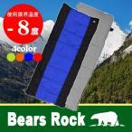 寝袋 封筒型 洗える シュラフ Bears Rock TX-605 人気 セパレート キャンプ ツーリング アウトドア 車中泊 緊急用 軽量 コンパクト