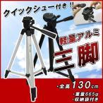 Yahoo!アウトドア専門店 しろくま三脚 カメラ ビデオカメラ 軽量 コンパクト 一眼レフ 130cm 旅行 記念写真 海外 F3420