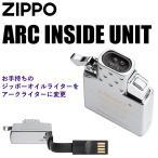 Zippo アークインサイドユニット‐純正 ジッポー 交換用 インサイドユニット アークライター USB充電 変換 電子ライター プラズマライター カスタマイズ #65838