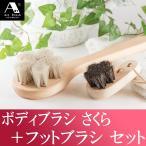 Yahoo Shopping - 浅草アートブラシ  バスタイムセット ボディブラシさくら フットブラシさくら