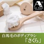 Yahoo Shopping - 浅草アートブラシ 白馬毛のボディブラシ さくら‐父の日ギフト・プレゼントにオススメ
