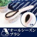 浅草アートブラシ オールシーズンブラシ 毛玉取りブラシと洋服ブラシの2Way(ブラシクリーナー付)
