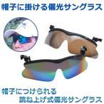 Yahoo Shopping - 帽子につける 偏光サングラス-クリップ式サングラス UVカット 紫外線99%カット 跳ね上げ ワンタッチ キャップグラス 装着式 釣り テニス ゴルフ