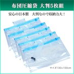 Yahoo Shopping - 日本製 ふとん 圧縮袋 大判 5枚組 ハイパーノズル付‐布団 洋服 圧縮 バルブ式 掃除機 逆止弁〈送料無料〉