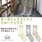 介護ソックス オーガニック コットン クルー ソックス 日本製-くちごむなし ずり落ちない しめつけない 肌に優しい ゆったり 靴下 綿混 無地 除湿 透湿