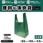 消臭 ゴミ袋 オムツ処理袋  約10L 40枚組 日本製-取っ手付き 生ごみ袋 キッチン オムツ ペット 脱臭 M SPP-10116