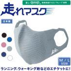 送料無料 日本製 スポーツマスク 走れマスク‐洗える 飛沫対策 エチケットマスク ランニング ウォーキング 息がしやすい 男性 女性 子供 マスクカバー