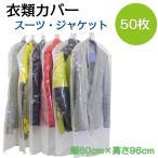 Yahoo Shopping - 衣類カバー スーツ ジャケット 50枚組-衣装カバー 洋服カバー 片面透明 片面不織布 中身が見える ワンピース 日本製 ほこりよけに〈送料無料〉