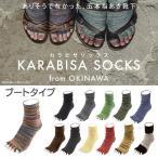 カラビサ・ソックス ブートタイプ KARABISA SOCKS Boot Type HabuBox(ハブボックス)‐5本指ソックス