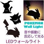 ポケモン ウォール ライト(ピカチュウ/ゲンガー/ミミッキュ)‐電池式 音感センサー ステッカー LEDウォールライト 壁掛け 照明 POKEMON WALL LIGHT