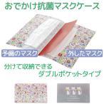 Yahoo Shopping - おでかけ 抗菌 マスクケース ダブルポケットタイプ‐猫 花柄