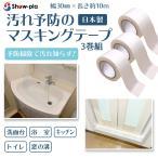 汚れ予防のマスキングテープ 3巻組 幅30mm×10m‐掃除 洗面所 浴室 キッチン 防腐剤 昭プラ 日本製 防カビテープ 水回り防水テープ