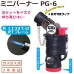 ペンギン ゴーイング ガス注入式 ミニバーナー PG-6‐4段階可変タイプ 安全ロック付 ガスライター キャンプ 着火 ライター 火おこし 炭 ろう付け 高温 小さい