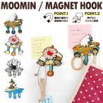 マグネットフック ムーミン MOOMIN‐磁石 鍵フック メモクリップ 冷蔵庫フック ミィ スナフキン ニョロニョロ