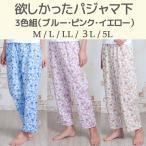 ショッピングステテコ 欲しかったパジャマ下 3色組-綿100% 10分丈 ステテコ ルームウェア 部屋着薄手 大きいサイズ
