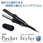 アイビル ポケットスタイラー AIVIL Pocket Styler