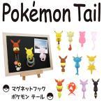 ポケモンテール Pokemon tail ポケモン マグネット フック-鍵フック 壁フック 小物フック 冷蔵庫フック ピカチュウ ニャース ミュウ イーブイ ブースター