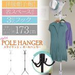 Yahoo!よろずや くら蔵ポールハンガー -コートハンガー ポールスタンド ハンガーラック ハンガーポール スリム 丸型フック 3段式 省スペース 洋服 帽子 バッグ かばん HAC1798