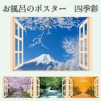 お風呂のポスター 四季彩  秋  1枚