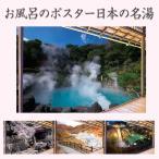 お風呂のポスター 日本の名湯‐有馬温泉 別府温泉 登別温泉 草津温泉画像