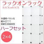 ラックオンラック RACKonRACK ハーフセット ショップチャンネル紹介