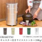 米びつ ライスストッカー 10Kg オバケツの米びつ  計量カップ付 OBAKETSU(オバケツ)キャスター付き  日本製‐ 密閉 お米収納 米櫃 おしゃれ 密閉缶 保存容器