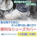雨の日 雪の日に 使い捨て シューズカバー 10足組(20枚) SPP-10004 左右兼用‐雨 防水 雪 梅雨 泥 対策 防滑加工 スニーカー ブーツ パンプス
