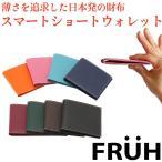 極薄 二つ折り財布 FRUH(フリュー)スマートショートウォレット‐薄型 超薄 薄い 財布 二つ折り 8mm 革財布 日本製 メンズ レディース 本革 GL012L