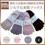 冷え取り シルク 5本指ソックス フットカバー パンプス用 五本指靴下 日本製