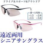 Yahoo!よろずや くら蔵遠近両用 サングラス スポーツ シニアグラス ブルーライトカット UVカット-紫外線99%カット老眼鏡 ウォーキンググラス バイフォーカルレンズ 軽量 HB-C109