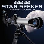 天体望遠鏡 STAR SEEKER ‐天体観測 星空 夜空 宇宙 接