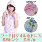 タオル ワンピース‐湯上り 半袖 フード付 ドレス 花柄 ピンク ブルー ルームウェア パジャマ バスポンチョ