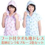 タオル ワンピース 2色セット‐湯上り 半袖 フード付 ドレス 花柄 ピンク ブルー ルームウェア パジャマ バスポンチョ
