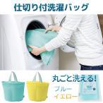 まるごと洗える 仕切り付洗濯バッグ‐ランドリーバッグ 洗濯ネット 洗濯カゴ 洗濯グッズ ランドリー  SPP-10138