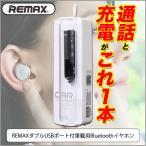 ショッピングbluetooth REMAXダブルUSBポート付車載用Bluetoothイヤホン 車用充電器