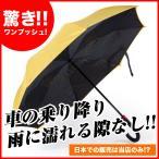 REMAX 逆さ傘 傘 ボタン式で濡れない逆開き傘 メンズ用 レディース用 男女兼用 オシャレ 全3色:イエロー シルバー レッド