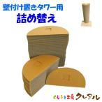 猫 爪とぎ ダンボール 半円詰替え キャットタワー壁付け置きタイプ用 猫用品