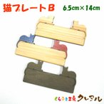木製 文字用 猫 プレート【B】 (小)2〜3センチ文字   3色       お店 プレート ドアプレート 子ども ペット 名前 なふだ 数字 看板 日本製