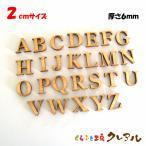 2センチ 木製アルファベット大文字 カラー5色 文字3タイプ