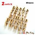 2センチ 木製アルファベット小文字 カラー5色 文字3タイプ