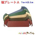 ショッピング木製 木製 文字用 猫 プレート A 2色
