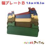 ショッピング木製 木製 文字用 猫 プレート B 2色