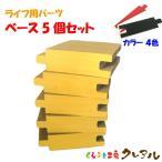 猫 爪とぎ ダンボール 猫のダンボールライフ ライフ用パーツ ベース30cm 5個セット