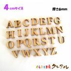 ショッピング木製 4センチ 木製アルファベット大文字 カラー5色 文字3タイプ